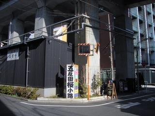 五反田桜小路1
