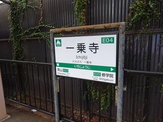 一乗寺駅2