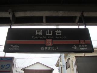 尾山台駅2