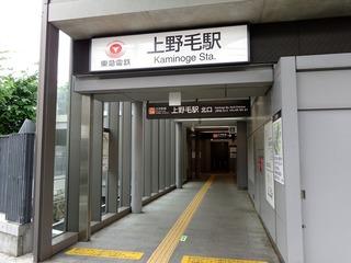 上野毛駅2