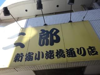 二郎 新宿小滝橋通り店
