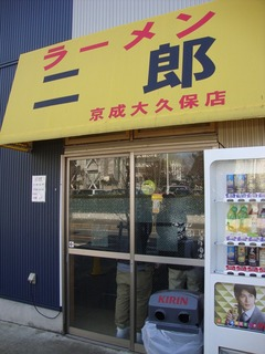 ラーメン二郎 京成大久保店
