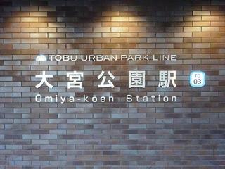 大宮公園駅3