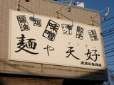 麺や天好武蔵小金井店