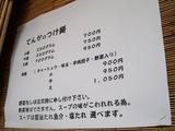 てんかのつけ麺