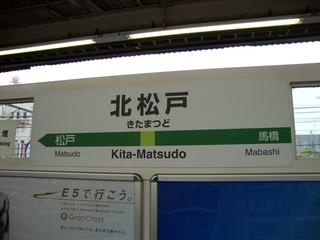 北松戸駅1