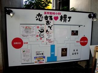 五反田桜小路2