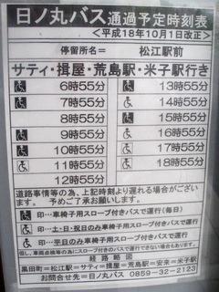 松江駅時刻表