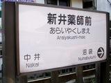新井薬師前駅2