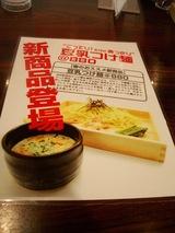 豆乳つけ麺