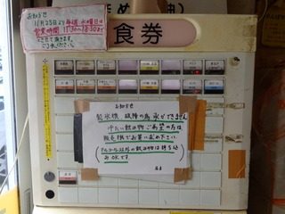 券売機(旧店舗)