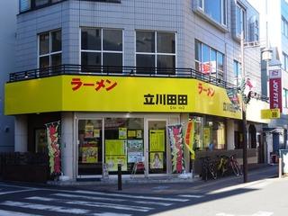 立川田田1