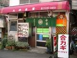 丸伸食堂1