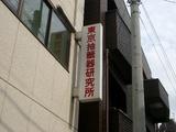 東京抽籤器研究所