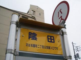 陰田バス停