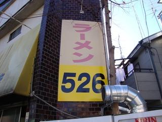 ラーメン526