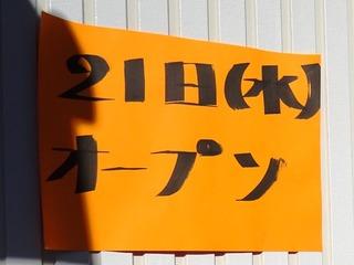 21(水)オープン