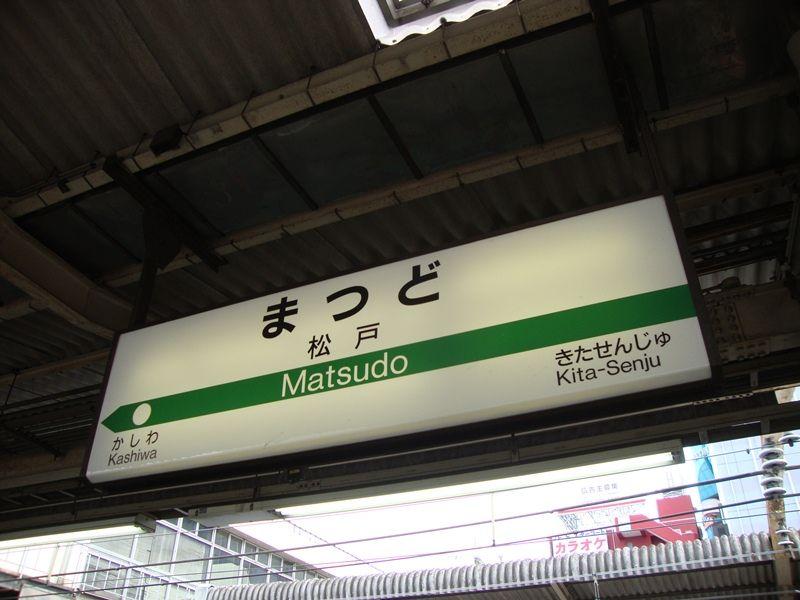 松戸駅 Blog:ラーメン二郎 松戸駅前店 むさしの日記 Blog スパム対策で現在コメントとト