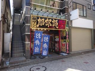 郎郎郎(仙川)
