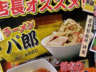 菅野製麺所謹製