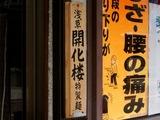浅草開化楼特製麺