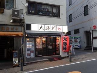 大勝軒 まるいち 渋谷店