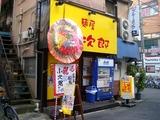 麺屋小次郎