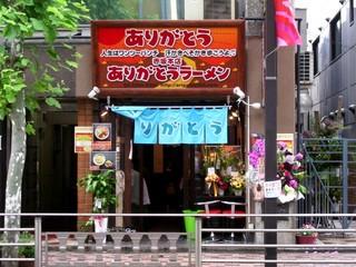 ありがとうラーメン 赤坂本店