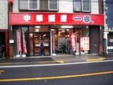 中華厨房一番