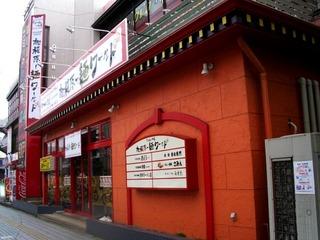 相模原ー麺ワールド