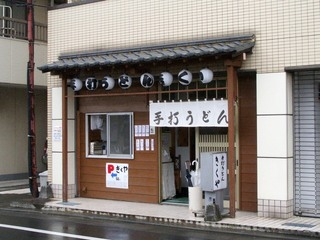 きくや(諏訪町)