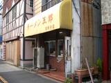 ラーメン生郎吉祥寺店