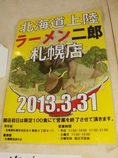 札幌店ポスター