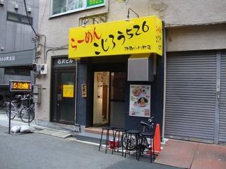 らーめん こじろう 526 神田小川町店