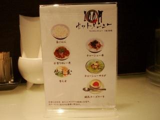 100円セットメニュー