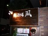 麺酒場 凪