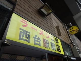 ラーメン二郎 西台