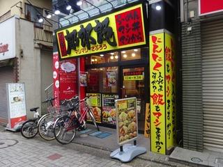 マシマシ郎郎郎