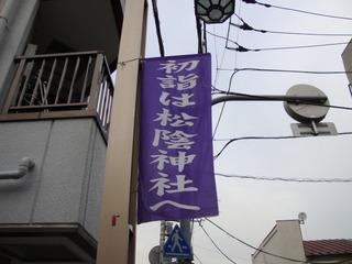 初詣は松陰神社へ