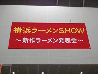 横浜ラーメンSHOW