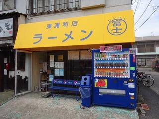 ラーメン富士丸 東浦和店