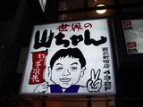 世界の山ちゃん 西武新宿店