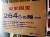 264らぁ麺