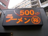 500えんラーメン
