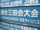 連合三田会