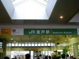 JR登戸駅