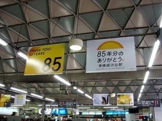 東横線渋谷駅1