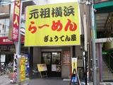 ぎょうてんらーめん 町田店