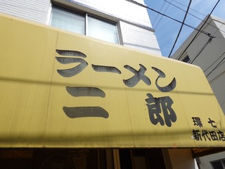 ラーメン二郎 環七新代田店