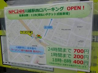 川口駅西口パーキング